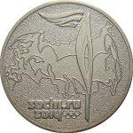 25 рублей СОЧИ 2014 - Эстафета Олимпийского огня