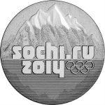 25 рублей СОЧИ 2014 - Горы
