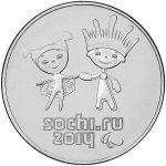 25 рублей СОЧИ 2014 - Лучик и Снежинка