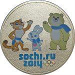 Цветная версия 25 рублей СОЧИ 2014 - Талисманы игр