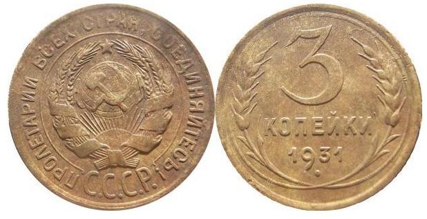 3 копейки 1931 года - вытянутые буквы