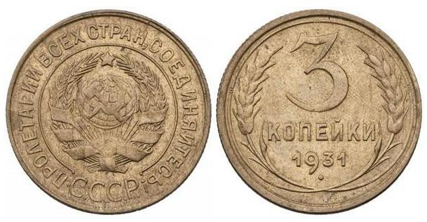 3 копейки 1931 года оокруглые буквы