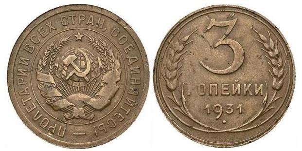 3 копейки 1931 года - черта