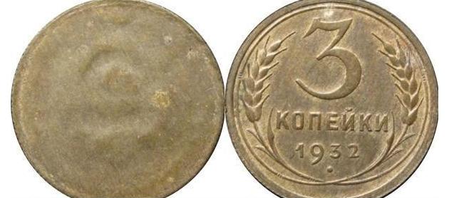 3 копейки 1932 года односторонний чекан