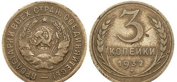 3 копейки 1932 года перепутка от 20-ти копеек
