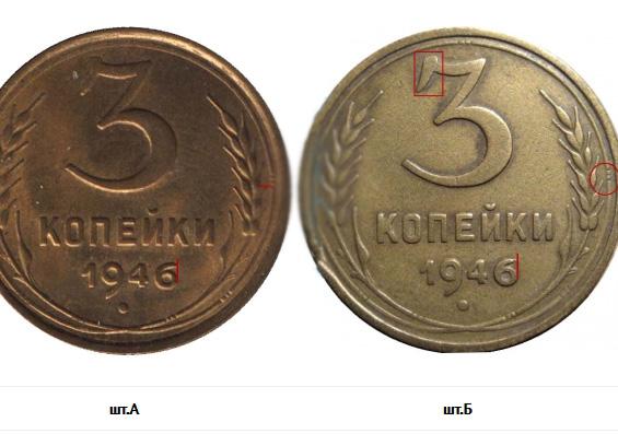 3 копейки 1946 - разновидности, штА и штБ