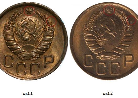 3 копейки 1946 - разновидности шт1.1 и шт 1.2