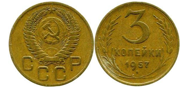 3 копейки 1957 года, 16 лент в гербе