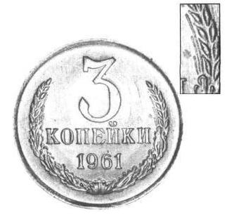3 копейки 1961 года (реверс Шт. А)