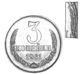 3 копейки 1961 года (реверс Шт. Б)