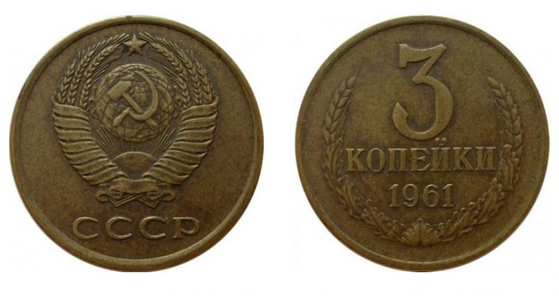 3 копейки 1961 года, штемпель 2.1Б