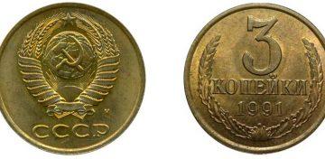 3 копейки 1991 года, обозначение монетного двора - М, (ММД)