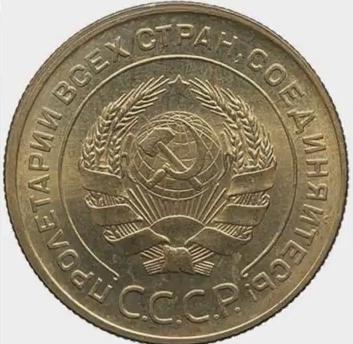 5 копеек 1931 года новодел