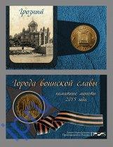 """10 рублей 2015 года """"Грозный"""" с открыткой"""