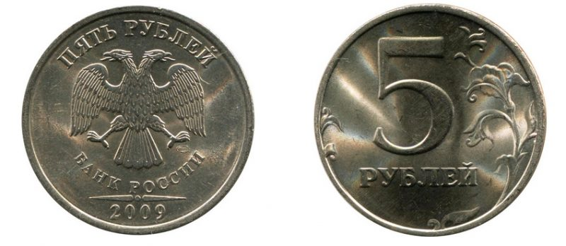 5 рублей 2009 года СПМД