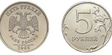 5 рублей 2009 года ммд