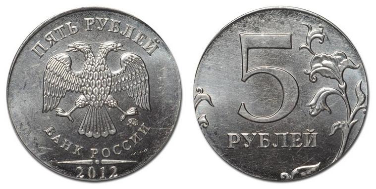 5 рублей 2012 года брак на чужой заготовке