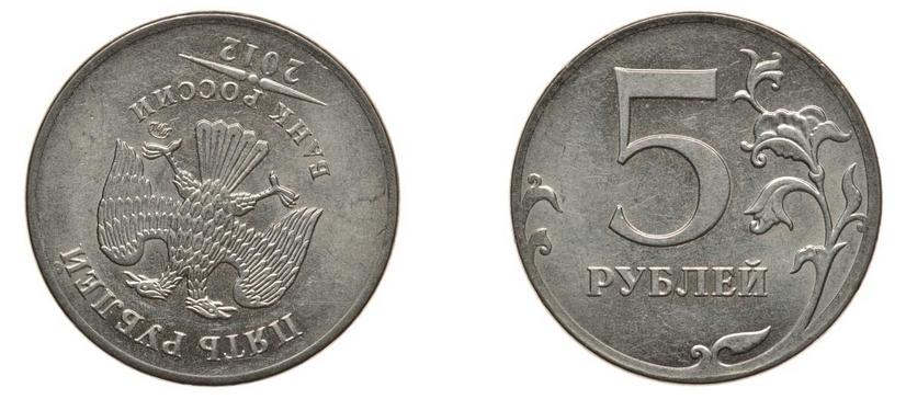 5 рублей 2012 года поворот штемпеля