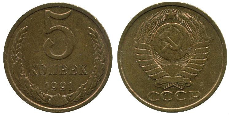 """5 копеек 1991 года с буквой """"Л"""""""