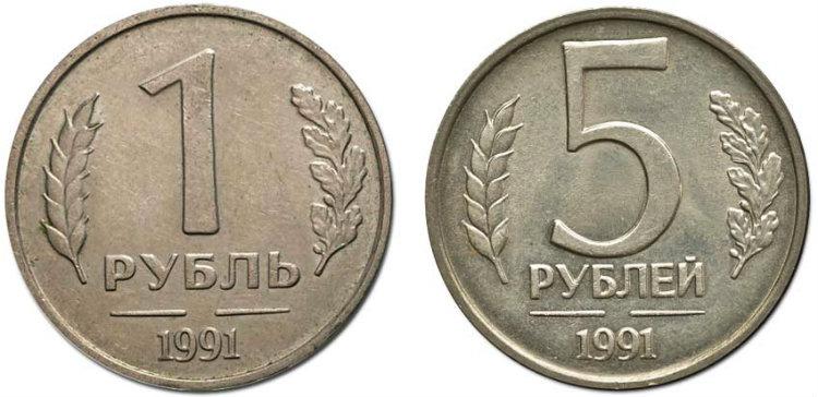 1 и 5 рублей без обозначения монетного двора