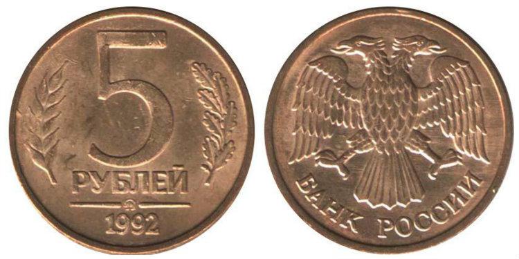 5 рублей 1992 года с клеймом ММД