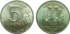 Фото монеты 5 рублей 1997 года (ММД)