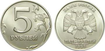 Фото монеты 5 рублей 1998 года (СПМД)