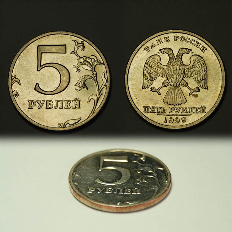 Фото редкой монеты 5 рублей 1999 года