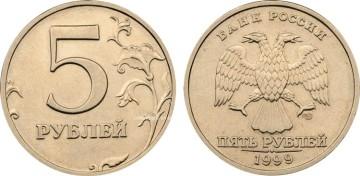 Фото монеты 5 рублей 1999 года (СПМД)