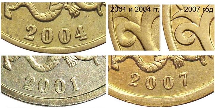 50 копеек 2001 года различия 2004 и 2007