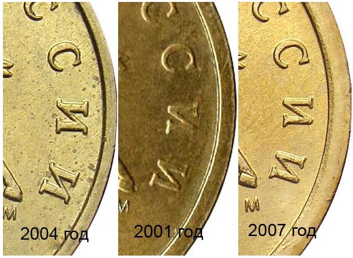 50 копеек 2001 года различия
