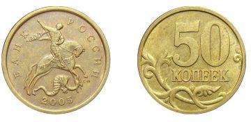 50 копеек 2005 года СП, штемпель 2.12А