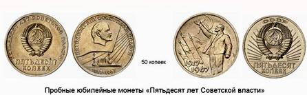 Пробная монета 50 копеек 1967 года «50 лет Советской власти»