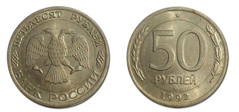 50 рублей 1992 года,брак