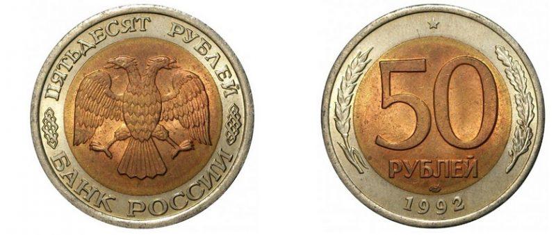 50 рублей 1992 года, лмд