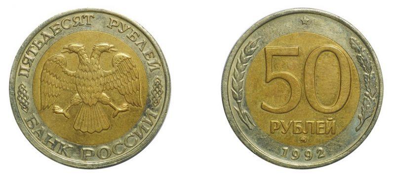 50 рублей 1992 года, ммд