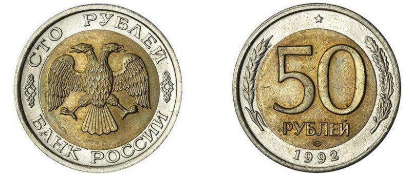 50 рублей 1992 года, перепутка с аверсом от 100 руб