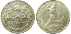 50 копеек 1924 года-серебро