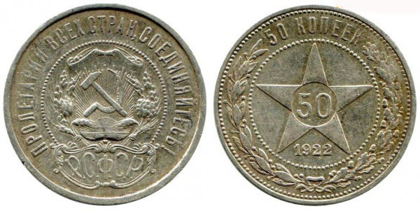 50 копеек 1922 года стоимость
