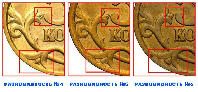 Разновидности №4, 5, 6 монеты 50 копеек 2003 года