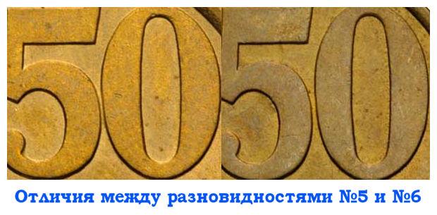 Отличия между разновидностями №5 и №6 монеты 50 копеек 2003 года