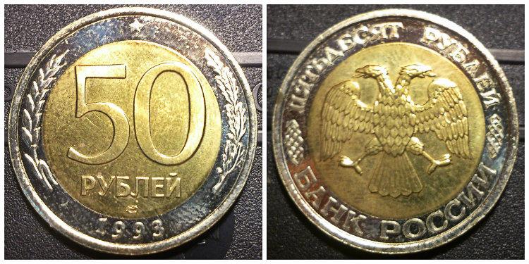 50 рублей 1993 года Биметалл