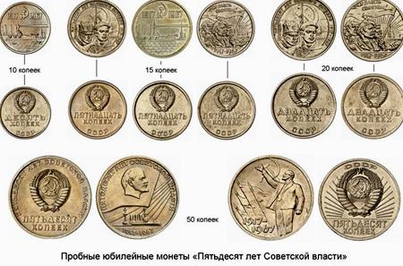 Юбилейные монеты «50 лет Советской власти»
