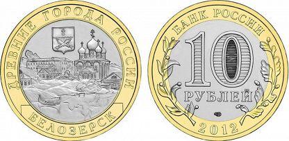 10 рублей 2012 -Белозерск