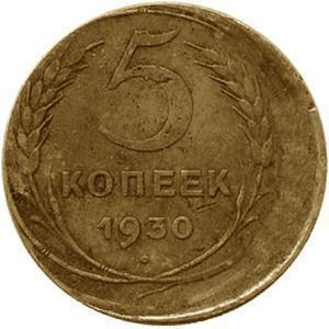 Монета со смещенным изображением