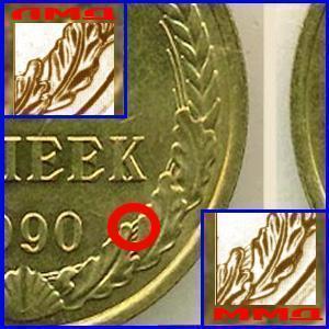 5 копеек 1990 года. Опозновательные знаки монетных дворов.