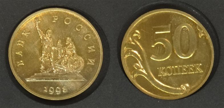 50 копеек 1989 -монеты легенды
