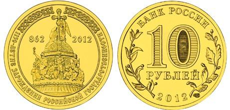 10 рублей 2012 года -зарождению российской государственности