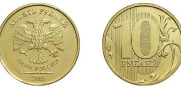 10 рублей 2013 года
