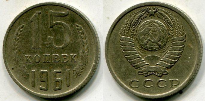 Стоимость 15 копеек 1961 года